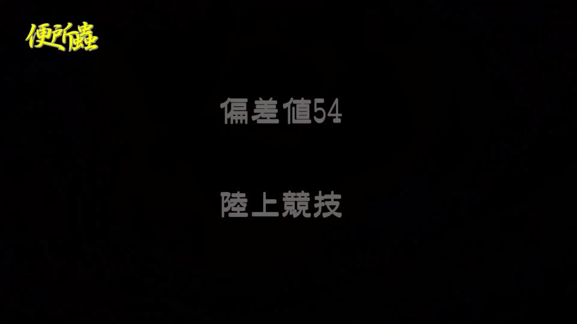vol.02 便所蟲さんのリターン~寺子屋洗面所盗撮~ 洗面所   OLのボディ  102PIX 41