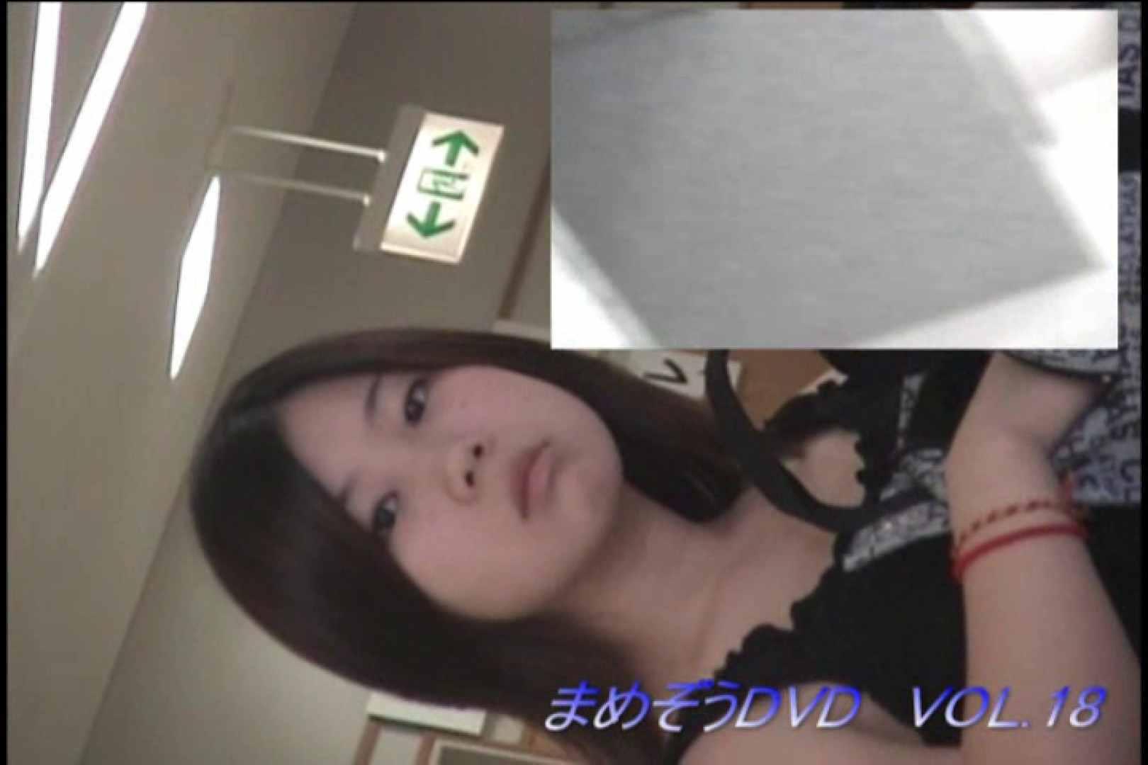 まめぞうDVD完全版VOL.18 ギャル盗撮映像  76PIX 30
