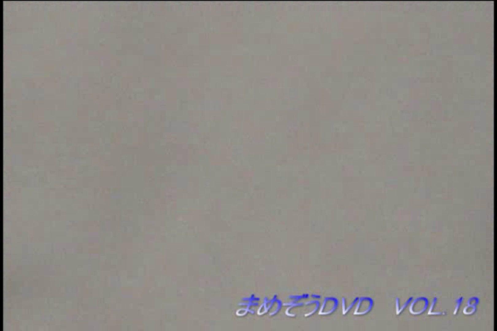 まめぞうDVD完全版VOL.18 ギャル盗撮映像  76PIX 32