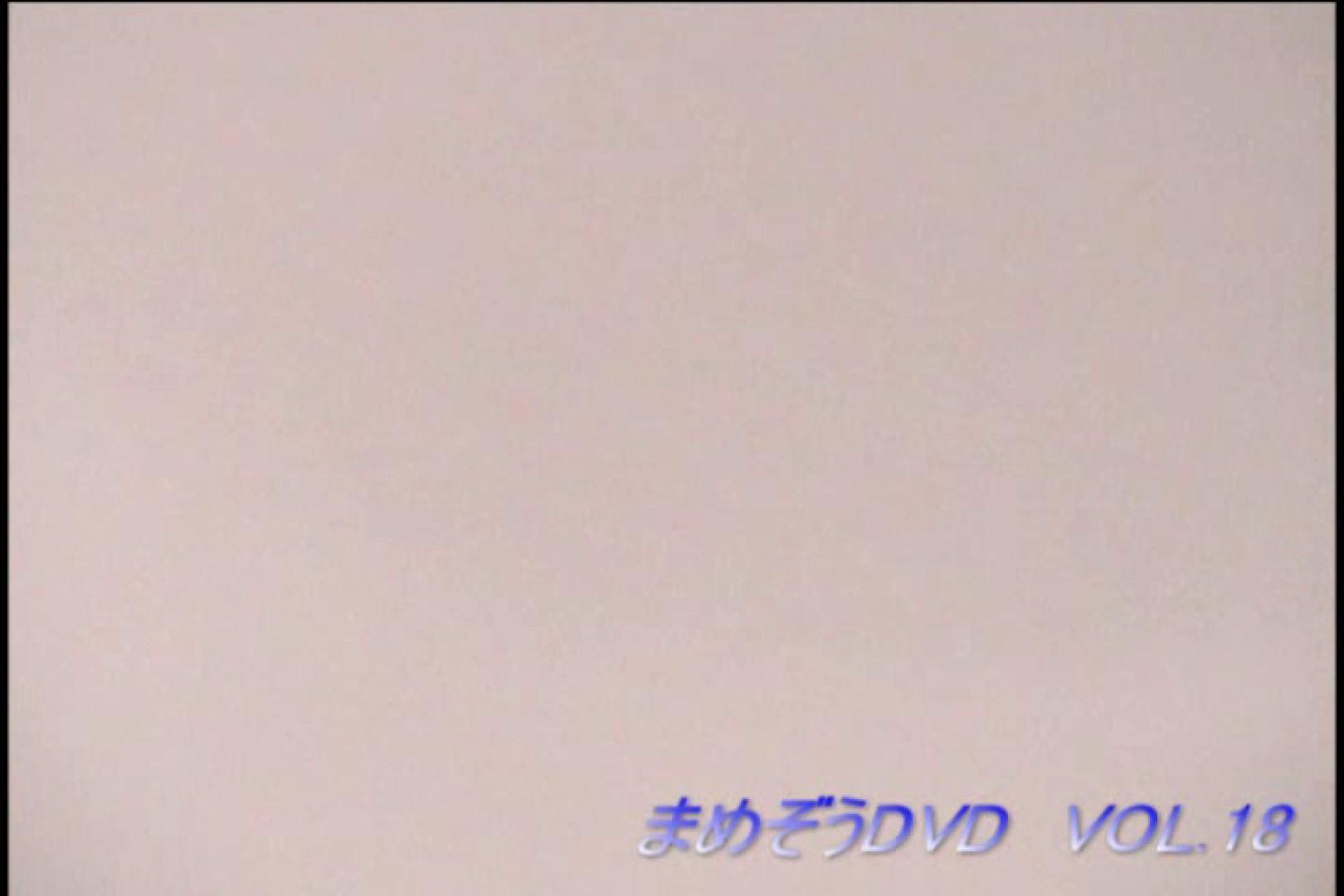 まめぞうDVD完全版VOL.18 ギャル盗撮映像   OLのボディ  76PIX 71