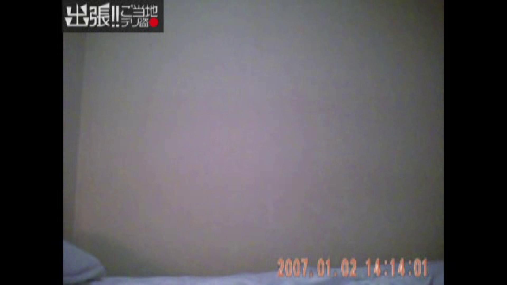 出張!!ご当地デリ盗撮vol.2 OLのボディ セックス画像 57PIX 57