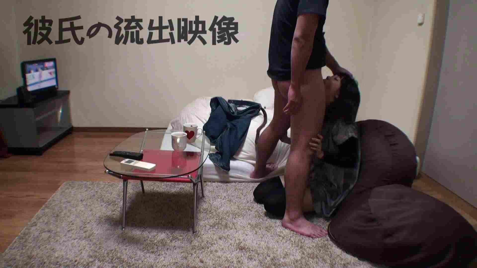 彼氏が流出 パイパン素人嬢のハメ撮り映像02 素人流出 | フェラ  48PIX 7